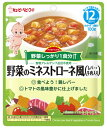 キューピー ベビーフード VA-1 ハッピーレシピ 野菜のミネストローネ風 レバー・牛肉入り 12ヶ月頃から (100g)…