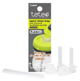 コンビ teteo テテオ マグストロー用 スペアストローロングN 9カ月頃から (2セット入) ウェルネス