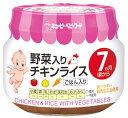 キューピー ベビーフード PA-73 野菜入りチキンライス 7ヶ月頃から (70g) チキンライス ウェルネス