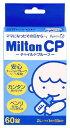 杏林製薬 ミルトン CP チャイルドプルーフ (60錠) 哺乳びん・乳首、器具類の除菌 ウェルネス