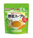 和光堂ベビーフード 手作り応援 野菜スープ 顆粒 徳用 約20回分 (46g) 【5ヶ月頃から】 ウェルネス