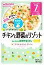 和光堂ベビーフード グーグーキッチン チキンと野菜のリゾット (80g) 7ヶ月頃から 舌でつぶせる固さ ウェルネス
