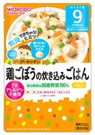 和光堂ベビーフード グーグーキッチン 鶏ごぼうの炊き込みごはん (80g) 9ヶ月頃から 歯ぐきでつぶせる固さ ウェルネス ※軽減税率対象商品
