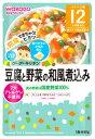 和光堂ベビーフード グーグーキッチン 豆腐と野菜の和風煮込み (80g) 12ヶ月頃から 歯ぐきで噛める固さ ウェル…