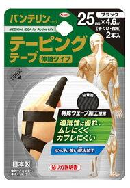 興和 バンテリンコーワ テーピング テープ 伸縮タイプ 25mm×4.6m ブラック (2本入) ウェルネス