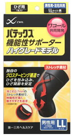 第一三共ヘルスケア パテックス 機能性サポーター ハイグレードモデル ひざ用 男性用 LLサイズ 黒 (1枚入り) ウェルネス