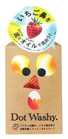 ペリカン石鹸 ドットウォッシー 洗顔石鹸 (75g) いちご鼻を洗う洗顔石鹸 ウェルネス