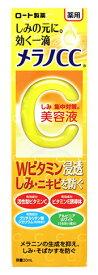 ロート製薬 メンソレータム メラノCC 薬用しみ集中対策美容液 (20mL) 【医薬部外品】 ウェルネス