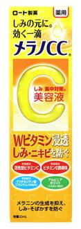 樂敦製藥mensoretamumerano CC有藥效污垢集中對策美容液(20mL)  健康