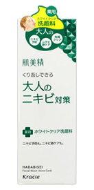 クラシエ 肌美精 大人のニキビ対策 薬用 ホワイトクリア 洗顔料 (110g) 【医薬部外品】 ウェルネス