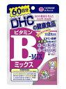 DHC DHCの健康食品 ビタミンBミックス 60日分 (120粒) ウェルネス