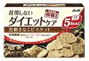 アサヒ リセットボディ 我慢しないダイエットケア 黒糖きなこビスケット (16枚×4袋) ウェルネス ※軽減税率対象商品