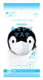 ネピア nepia 鼻セレブマスク ふつうサイズ (5枚入) 鼻セレブ ウェルネス