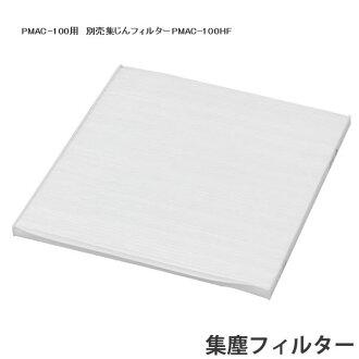 供支持IRIS OHYAMA PM2.5的空氣潔凈器PMAC-100使用的分售集jin過濾器PMAC-100HF健康