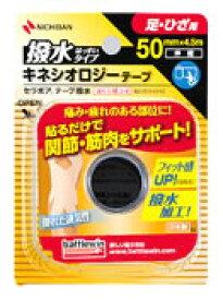 ニチバン バトルウィン セラポア テープ 撥水タイプ キネシオロジーテープ SEHA50F 50mm×4.5m (1個) 足・ひざ用 ウェルネス