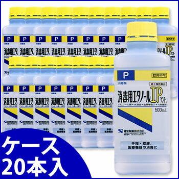 【第3類医薬品】《ケース販売》 消毒用エタノール液IP (500ml)×20本 【送料無料】 【smtb-s】 ウェルネス