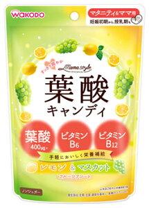 和光堂 ママスタイル 葉酸キャンディ (78g) マタニティ&ママ用 ウェルネス ※軽減税率対象商品