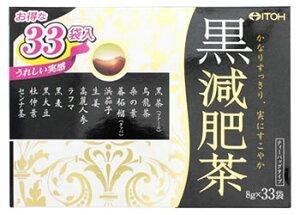 井藤漢方製薬 黒減肥茶 (8g×33袋) ティーバッグ ウェルネス ※軽減税率対象商品