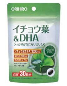 オリヒロ イチョウ葉&DHA 【30日分】(60粒) ウェルネス ※軽減税率対象商品