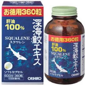 オリヒロ 深海鮫エキス 肝油100% ソフトカプセル お徳用(360粒) ウェルネス ※軽減税率対象商品