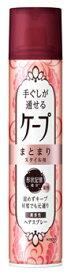 【特売】 花王 ケープ 手ぐしが通せるケープ まとまりスタイル用 微香性 (140g) ヘアスプレー ウェルネス