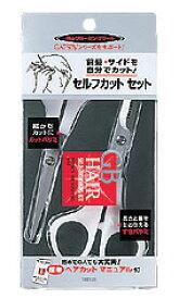 マンダム GBヘア セルフカット セット 【カットバサミ+すきバサミ】 ウェルネス