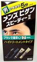 【特売】 メンズビゲン スピーディ2 【D.黒褐色】