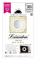 ランドリン 車用フレグランス クラシックフローラル (1個) クルマ用 芳香剤 ウェルネス