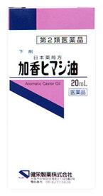 【第2類医薬品】健栄製薬 ケンエー 日本薬局方 加香ヒマシ油 (20mL) ウェルネス