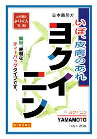 【第3類医薬品】山本漢方 日本薬局方 ヨクイニン (10g×20包) 皮膚のあれ いぼ ウェルネス