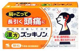 【第2類医薬品】小林製薬 漢方ズッキノン 顆粒 (14包) 頭痛・肩こりに ウェルネス