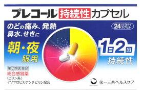【第(2)類医薬品】第一三共ヘルスケア プレコール 持続性カプセル (24カプセル) ウェルネス