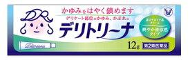 【第2類医薬品】大正製薬 デリトリーナ (12g) ウェルネス