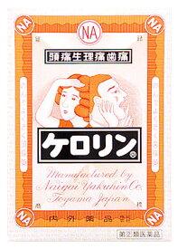 【第(2)類医薬品】内外薬品 ケロリン (28包) ウェルネス