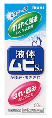 【第(2)類医薬品】池田模範堂 液体ムヒS2a (50mL) ウェルネス