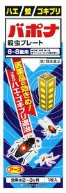 【第1類医薬品】アース製薬 バポナ 殺虫プレート 6-8畳用 (1枚) 殺虫剤 ウェルネス