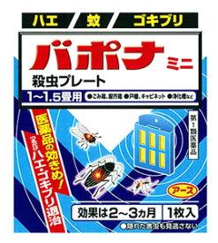 【第1類医薬品】アース製薬 バポナ ミニ殺虫プレート 1-1.5畳用 (1枚) 殺虫剤 ウェルネス