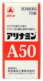 【第3類医薬品】武田薬品 タケダ アリナミンA50 (70錠) ウェルネス