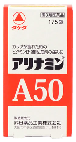 【第3類医薬品】武田薬品 タケダ アリナミンA50 (175錠) 【送料無料】 【smtb-s】 ウェルネス