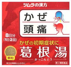 【第2類医薬品】ツムラ ツムラ漢方 葛根湯エキス顆粒A (16包) 葛根湯 総合風邪薬 ウェルネス