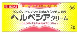【第1類医薬品】大正製薬 ヘルペシア クリーム (2g) 口唇ヘルペス 【セルフメディケーション税制対象商品】 ウェルネス