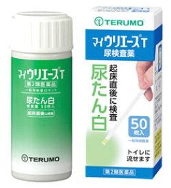 【第2類医薬品】テルモ マイウリエースT (50枚入) 尿検査薬 尿たん白 ウェルネス