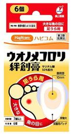 【第2類医薬品】横山製薬 ハピコム ウオノメコロリ絆創膏 足うら用 (6個) 魚の目 たこ いぼ ウェルネス