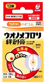 【第2類医薬品】横山製薬 ハピコム ウオノメコロリ絆創膏 足指用 (12個) 魚の目 たこ いぼ ウェルネス