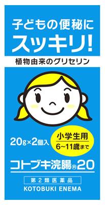 【第2類医薬品】ムネ製薬 コトブキ浣腸20 小学生用 6〜11歳まで (20g×2個) ウェルネス