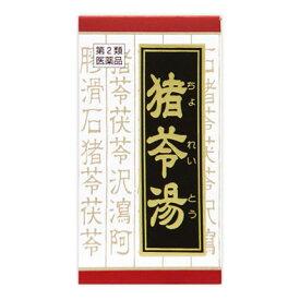 【第2類医薬品】クラシエ薬品 「クラシエ」漢方 猪苓湯エキス錠 (72錠) ウェルネス