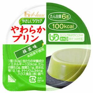 ハウス食品 やさしくラクケア やわらかプリン 抹茶味 (63g) 【区分3 舌でつぶせる】 ウェルネス