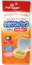 [離乳食を小分け保存] ピップベビー  小分けdeパック (100ml お得用8個入り) ウェルネス