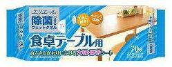 エリエール 除菌できるウェットタオル 【食卓テーブル用】 (70枚) ウェルネス
