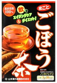 山本漢方 ごぼう茶 100% (3g×28袋) ノンカフェイン ウェルネス ※軽減税率対象商品